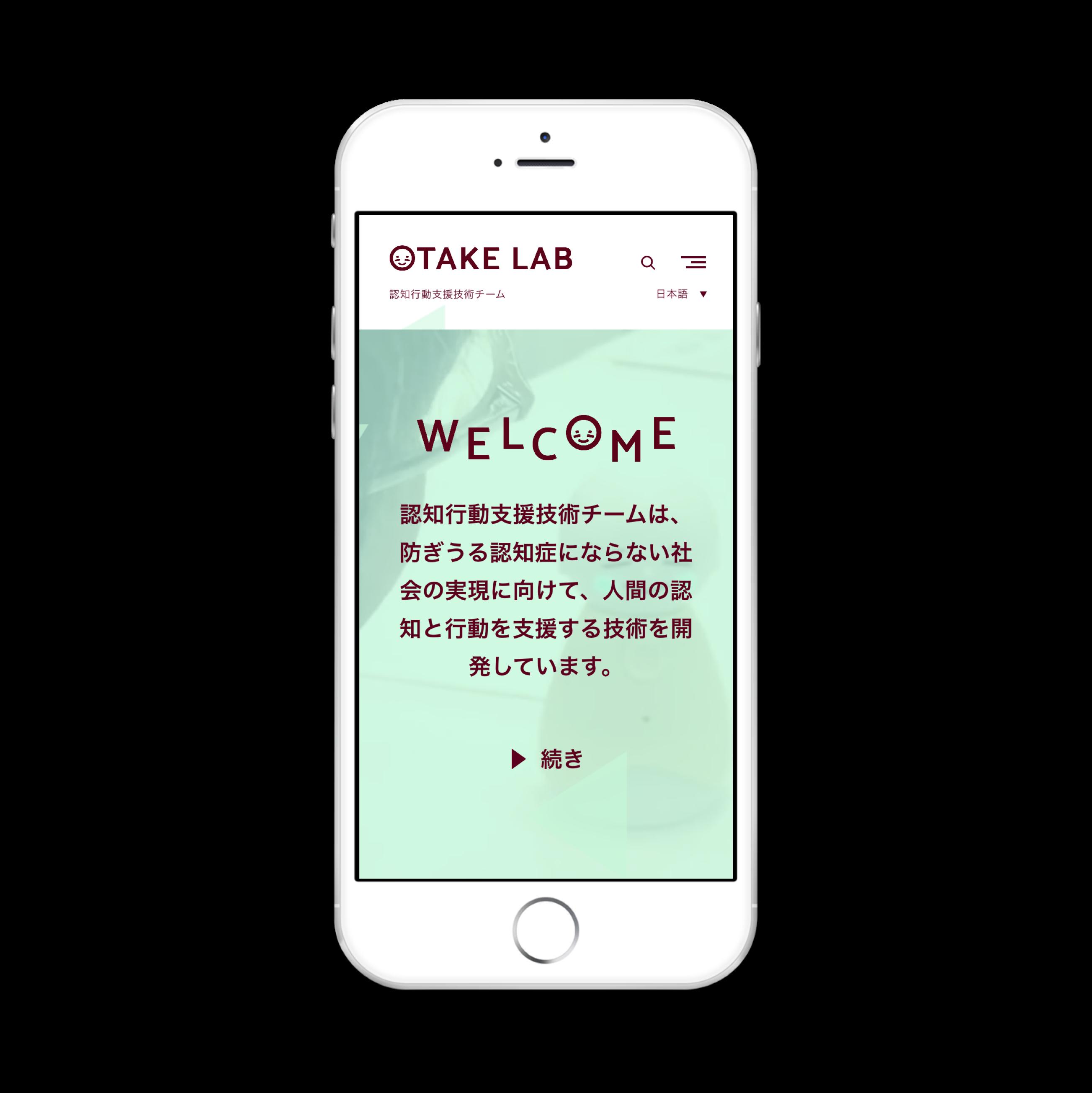Otake Lab